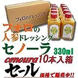 フォロの人参ドレッシング セノーラ 330ml×10本箱