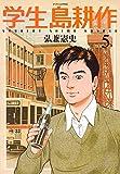 学生 島耕作(5) (イブニングKC)