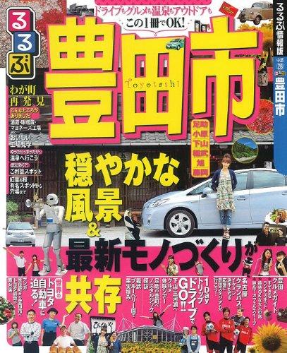 るるぶ豊田市 (国内シリーズ)