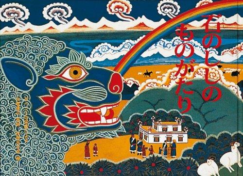 石のししのものがたり—チベットの民話による (こどものとも傑作集)