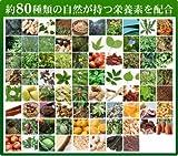 シードコムス seedcoms 野草酵素 植物発酵エキス 約5ヶ月分/150粒 画像