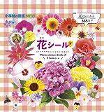 小学館の図鑑NEO 花シール (まるごとシールブック小学館の図鑑NEO)