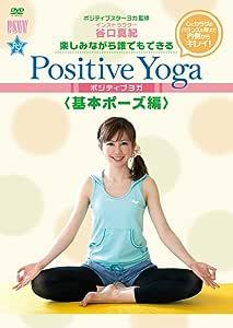 楽しみながら、誰でもできる Positive Yoga--基本ポーズ編 [DVD]