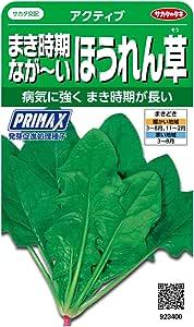 サカタのタネ 実咲野菜3400 まき時期なが~いほうれん草 アクティブ PRIMAX 00923400