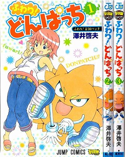 ふわり!どんぱっち コミック 1-3巻セット (ジャンプコミックス)