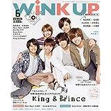 WiNK UP (ウインクアップ) 2018年 6月号