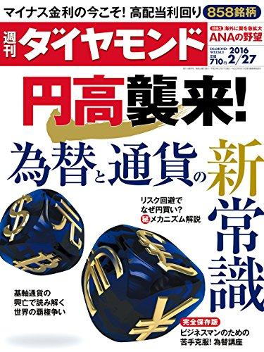 週刊ダイヤモンド 2016年 2/27 号 [雑誌] (円高襲来!  為替と通貨の新常識)の詳細を見る