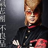 恋のタラレバ♪氣志團のCDジャケット
