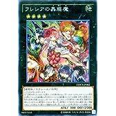 遊戯王 フレシアの蟲惑魔(シークレットレア) クラッシュ・オブ・リベリオン(CORE) シングルカード DOCS-JP082-SI