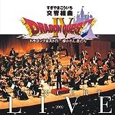交響組曲「ドラゴンクエストIV」導かれし者たち コンサート・ライブ in 2002