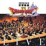 「交響組曲「ドラゴンクエストIV」導かれし者たち コンサート・ライブ in 2002」の画像
