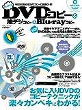 はじめてのDVDコピー&地デジコピー&Blu-rayコピー (100%ムックシリーズ)