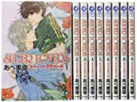 SUPER LOVERS コミック 1-9巻セット