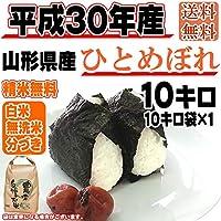 山形県産 ひとめぼれ 平成30年度産 (送料込) (10kg, 無洗米に精米する。)