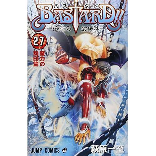 BASTARD!!-暗黒の破壊神-(27)(ジャンプコミックス)