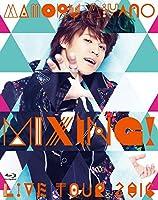 【Amazon.co.jp限定】MAMORU MIYANO LIVE TOUR 2016 ~MIXING!~(オリジナル缶バッチ付) [Blu-ray...