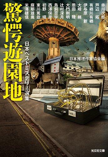 驚愕遊園地: 日本ベストミステリー選集 (光文社文庫)の詳細を見る