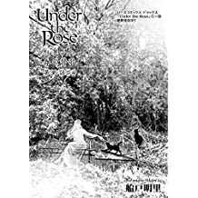Under the Rose 春の賛歌 第36話 #4 【先行配信】 Under the Rose 《先行配信》 (バーズコミックス)