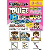脳力開発ドリル 市川式IQトレーニング 3・4歳 改訂版 (おともだちドリルブック)