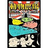 動物農場―マンガ版 (MANGA BUNGOシリーズ お 1-1)