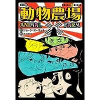 動物農場 (ホーム社 MANGA BUNGOシリーズ) (ホーム社漫画文庫)