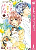 空色レモンと迷い猫 1 (マーガレットコミックスDIGITAL)