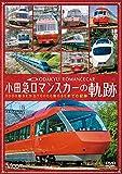 小田急 ロマンスカーの軌跡 3000形SEから70000形GSEまでの記録 [DVD]