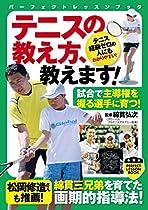 テニスの教え方、教えます! (PERFECT LESSON BOOK)