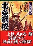 北条綱成(つなしげ) (PHP文庫)