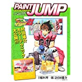 PAINT JUMP Art of アイシールド21 (愛蔵版コミックス)