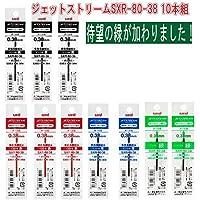 三菱鉛筆 SXR-80-38 緑新発売 0.38mm 選べる替え芯 (黒・赤・青・緑) 10本組