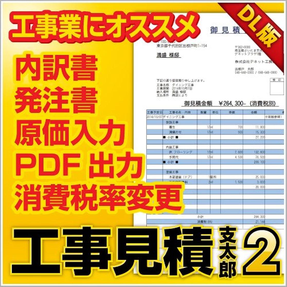 気質犯人敬工事見積支太郎2 DL版 [ダウンロード]