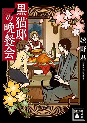 黒猫邸の晩餐会 (講談社文庫)...