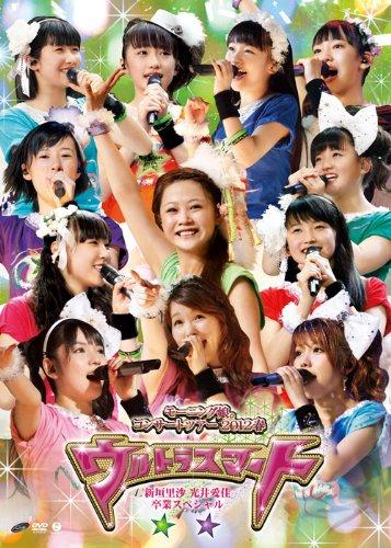 モーニング娘。コンサートツアー2012春 ~ウルトラスマート...