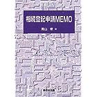 相続登記申請MEMO