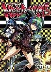 NEEDLESS 15 (ヤングジャンプコミックス)