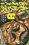 餓狼伝 8 (少年チャンピオン・コミックス)