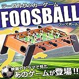 PUMA スパイク My Vision 【懐かしのあのゲーム!】 卓上版 テーブル フットボール フーズボール サッカー ボードゲーム MV-1062A