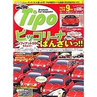 Tipo (ティーポ) 2007年 09月号 [雑誌]