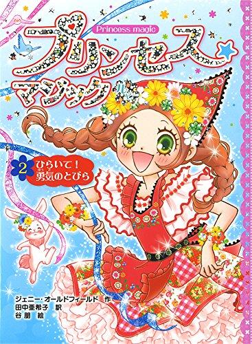 プリンセス☆マジック ルビー(2) ひらいて! 勇気のとびら