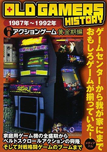 『OLD GAMERS HISTORY Vol.6 アクションゲーム黄金期編』画像