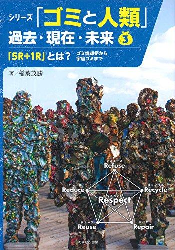 3「5R+1R」とは?: ゴミ焼却炉から宇宙ゴミまで (シリーズ「ゴミと人類」過去・現在・未来)