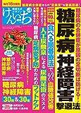 健康生活マガジン 健康一番 けんいち Vol.9 糖尿病神経障害 ((コーチング・クリニック1月号増刊))
