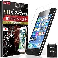 【 iPod touch 6 (5) ガラスフィルム 】 アイポッドタッチ6 フィルム iPod touch6 フィルム [ 約3倍の強度 ] [ 落としても割れない ] [ 最高硬度9H ] OVER's ガラスザムライ® (らくらくクリップ付き)
