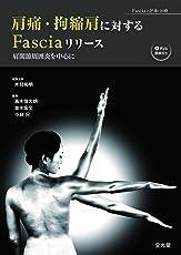 肩痛・拘縮肩に対するFasciaリリース (Fasciaの評価と治療)