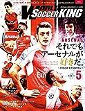 WORLD Soccer KING 2016年5月号