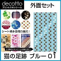 AQUOSケータイ SoftBank 501SH / Y!mobile 504SH 専用 スキンシート 外面セット 猫の足跡 【 ブルー01 】