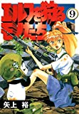 エルフを狩るモノたち(9) (電撃コミックス)