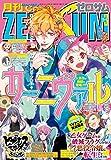 Comic ZERO-SUM (コミック ゼロサム) 2020年3月号[雑誌]
