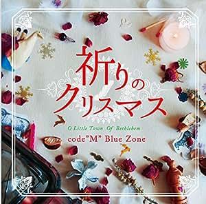 CD「祈りのクリスマス」